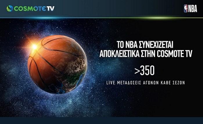 Πολυετής επέκταση συνεργασίας για ΝΒΑ και COSMOTE TV