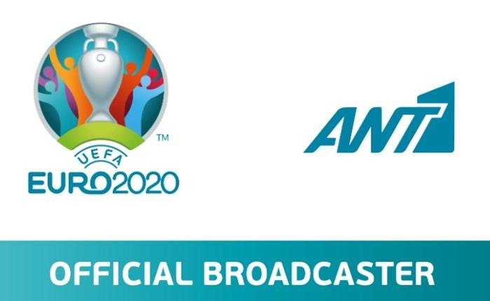 ΑΝΤ1: Πως θα καλύψει το EURO 2020