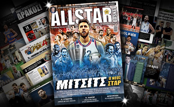 Κυκλοφορεί το νέο AllStar Basket