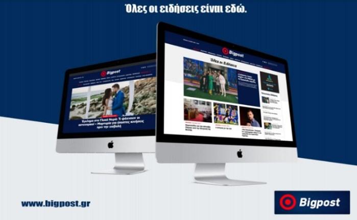 Bigpost.gr: Νέο ειδησεογραφικό site