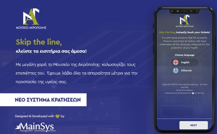 MainSys - Μουσείο Ακρόπολης: Συνεργάστηκαν για την δημιουργία νέας ηλεκτρονικής υπηρεσίας