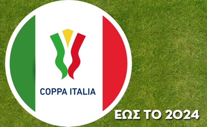 Novasports: Coppa Italia και Supercoppa Italiana μέχρι το 2024