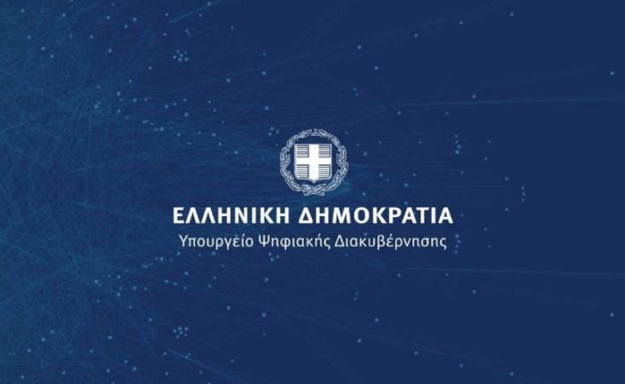 Υπουργείο Ψηφιακής Διακυβέρνησης: Σε ισχύ η πλατφόρμα για τη δράση «Λευκές Περιοχές»