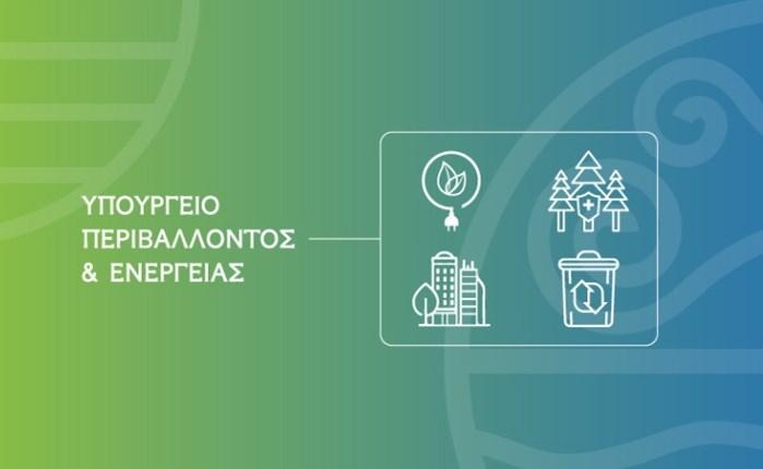ΥΠΕΝ - Ελληνικός Οργανισμός Ανακύκλωσης: Ισχυρό μήνυμα για την προστασία του φυσικού περιβάλλοντος