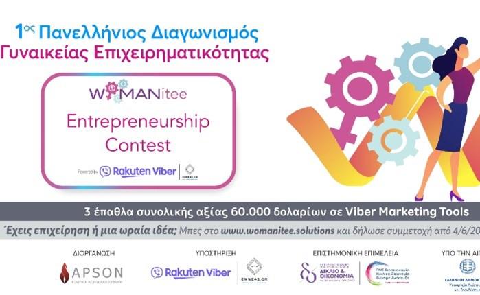 Viber & Enneas: Υποστηρίζουν τον 1o Womanitee Διαγωνισμό Γυναικείας Επιχειρηματικότητας