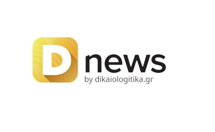 Στον «αέρα» το ανανεωμένο Dnews