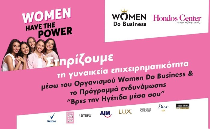 Unilever: Υποστηρίζει την Οργάνωση Women Do Business και την γυναικεία επιχειρηματικότητα