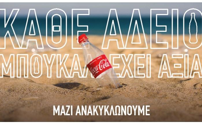 Coca-Cola: «Κάθε άδειο μπουκάλι έχει αξία»