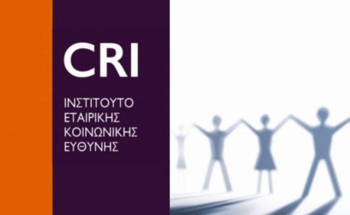 Ινστιτούτο Εταιρικής Ευθύνης: Βραβεύει για 13η συνεχή χρονιά τις πιο υπεύθυνες ελληνικές εταιρείες