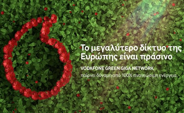 Vodafone Green Giga Network: Τροφοδότηση από 100% πιστοποιημένες ανανεώσιμες πηγές