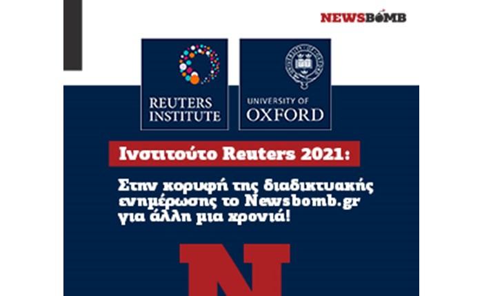 Διεθνής πρωτιά για το Newsbomb.gr από το Ινστιτούτο Reuters