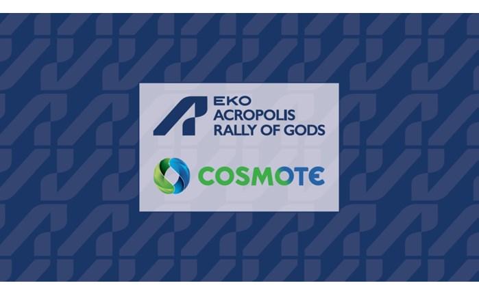 Η Cosmote πατάει γκάζι με ταχύτητες 5G στο ΕΚΟ Ράλλυ Ακρόπολις