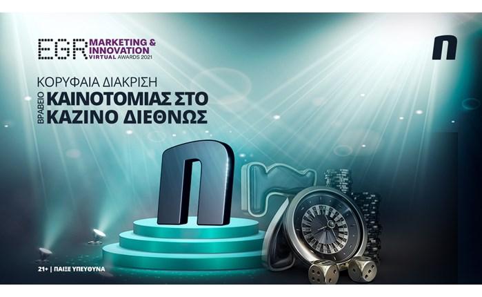 "Novibet: Βραβείο ""Καινοτομίας στο Καζίνο Διεθνώς"""