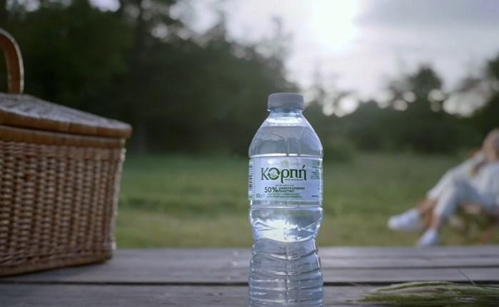 Publicis: Nέα καμπάνια για το Φυσικό Μεταλλικό Νερό Κορπή