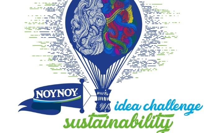 Διαγωνισμός «ΝΟΥΝΟΥ Idea Challenge Sustainability» : Βράβευση των νικητών σε online εκδήλωση