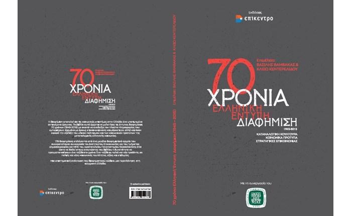 Έκδοση για τα 70 Χρόνια Ελληνικής και Έντυπης Διαφήμισης (1945-2015)