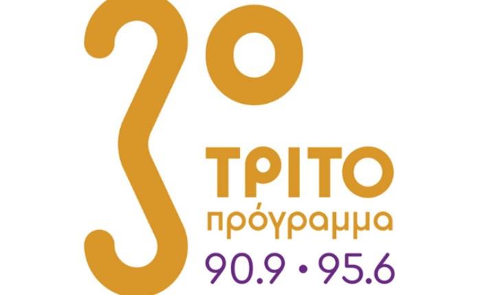 Το Τρίτο Πρόγραμμα με νέο λογότυπο