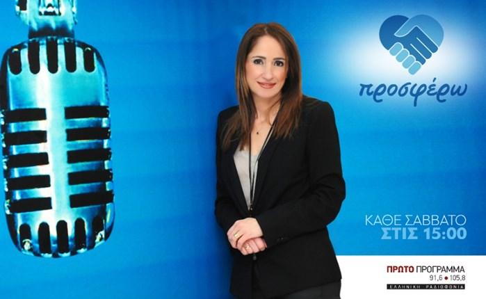 Η AEGEAN REBREATH στην εκπομπή «Προσφέρω»
