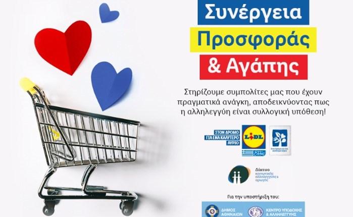Lidl Ελλάς: Συνεχίζει να στηρίζει 340 οικογένειες με προϊόντα αξίας 100.000€ για 2η χρονιά