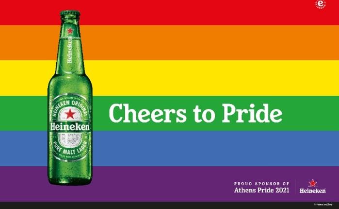 Heineken: Υπερήφανος χορηγός του Athens Pride 2021