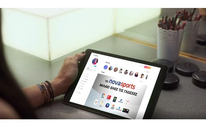 Novasports: Φέτος θα τα δεις όλα… Σε όλες τις γλώσσες