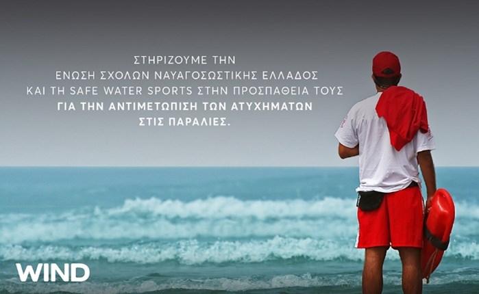 WIND: Στηρίζει την Ένωση Σχολών Ναυαγοσωστικής Ελλάδος