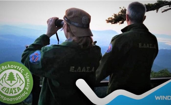 WIND: Στηρίζει το έργο των εθελοντών δασοπυροσβεστών Αττικής για 3η συνεχόμενη χρονιά