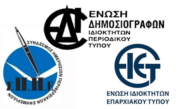 ΣΗΠΕ, ΕΙΕΤ και ΕΔΙΠΤ στο Ευρωπαϊκό Δικαστήριο