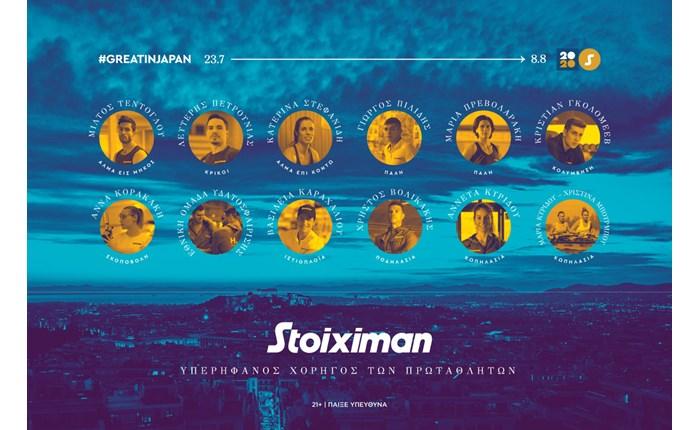 Stoiximan: Υπερήφανος Χορηγός των Πρωταθλητών