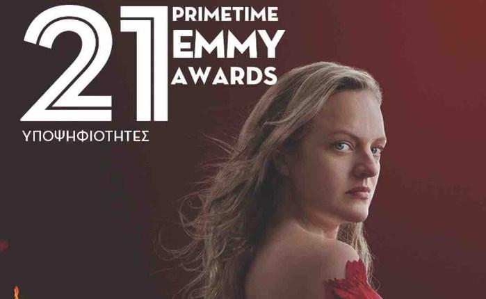 Nova: Ο 4ος κύκλος της σειράς «The Handmaid's Tale» με 21 υποψηφιότητες στα βραβεία Emmy