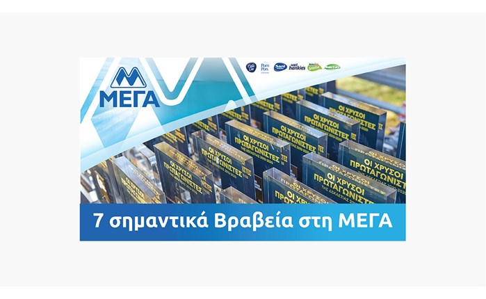 """ΜΕΓΑ: Απέσπασε 7 διακρίσεις σε RetailBusiness Awards και  """"Πρωταγωνιστές της Ελληνικής Oικονομίας"""""""