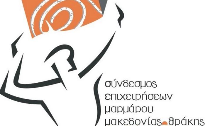 Στρατηγικό σχέδιο προβολής και προώθησης του brand «Ελληνικό Μάρμαρο»
