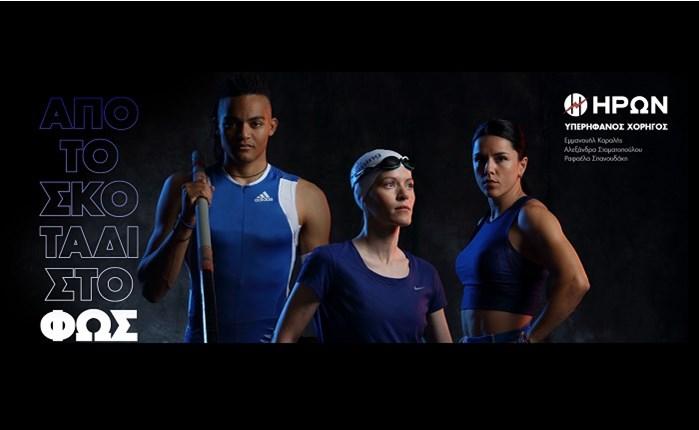 ADMINE: Nέα καμπάνια για την αθλητική χορηγία ΗΡΩΝ