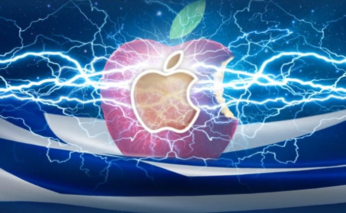 Apple ΕΠΕ: Από την Silicon Valley στο Μαρούσι μέσω…Κόρκ