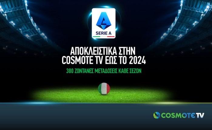 Στην COSMOTE TV έως το 2024 το ιταλικό πρωτάθλημα ποδοσφαίρου