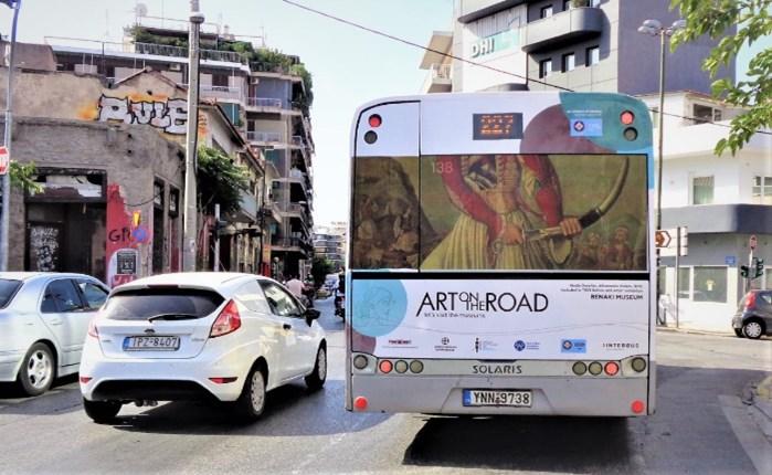 "Interbus: Πρωτοβουλία ""Art on the road"" με την υποστήριξη του Δήμου Αθηναίων"