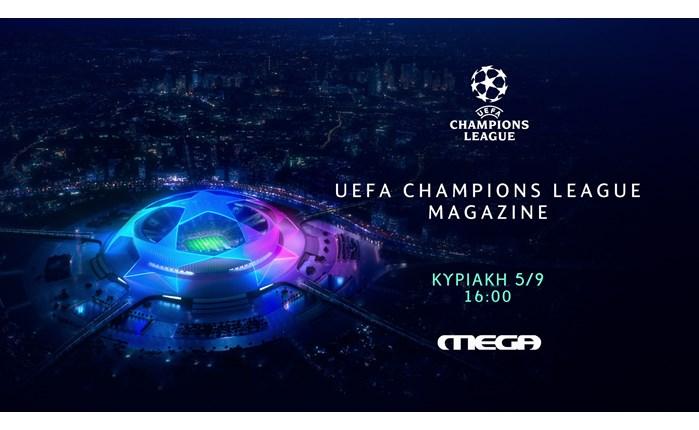 To «UEFA Champions League Magazine» έρχεται στο MEGA