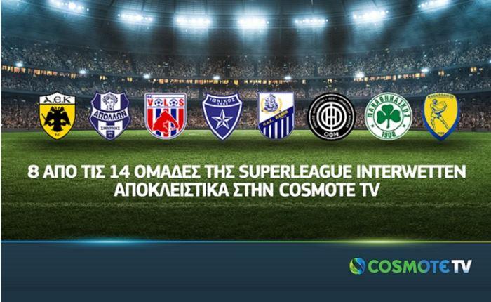 COSMOTE TV: Συμφωνία με 8 ελληνικές ομάδες