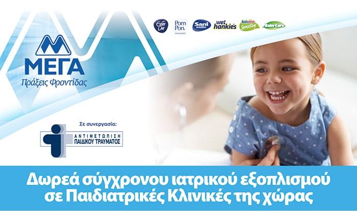 ΜΕΓΑ: Δωρεά σύγχρονου ιατρικού εξοπλισμού σε παιδιατρικές κλινικές
