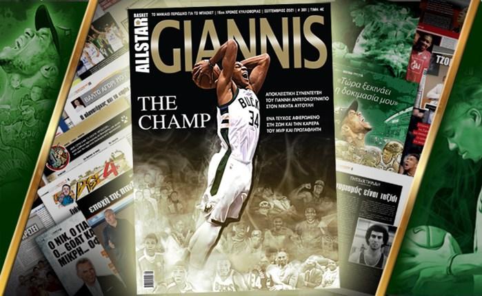 AllStar… Giannis: Το νέο τεύχος του AllStar Basket