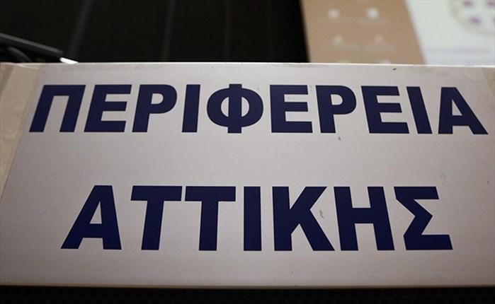 Περιφέρεια Αττικής: Ανάθεση στην Choose