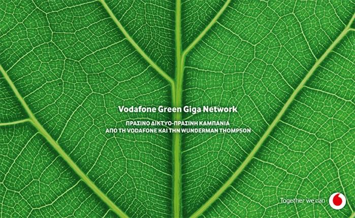 Vodafone: Πράσινο Δίκτυο-Πράσινη Καμπάνια