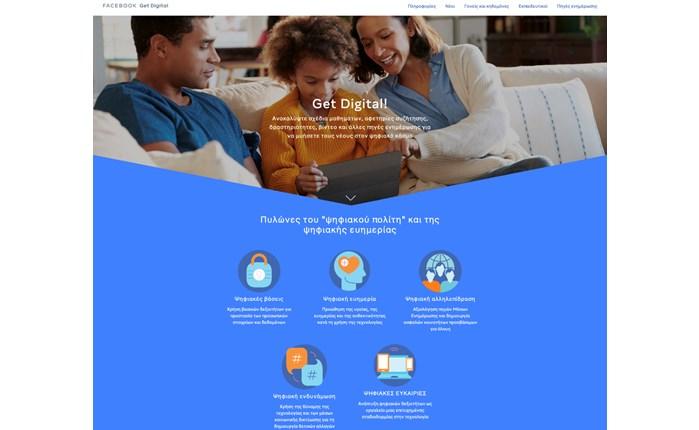 """Get Digital"" από το Facebook: Ένα χρήσιμο εργαλείο για μαθητές και γονείς"