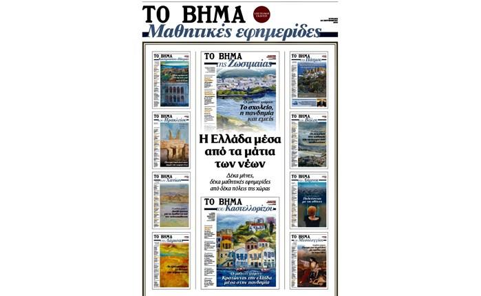 «Το Βήμα της Κυριακής»: Πρώτο επετειακό τεύχος που γράφουν οι μαθητές