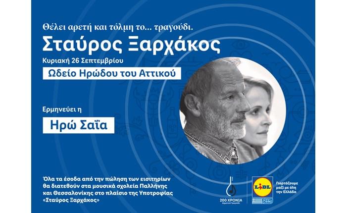 """Σταύρος Ξαρχάκος-Lidl Ελλάς: Παρουσίαση 3ου κύκλου της πρωτοβουλίας """"200 χρόνια Δημοτικό Τραγούδι"""""""