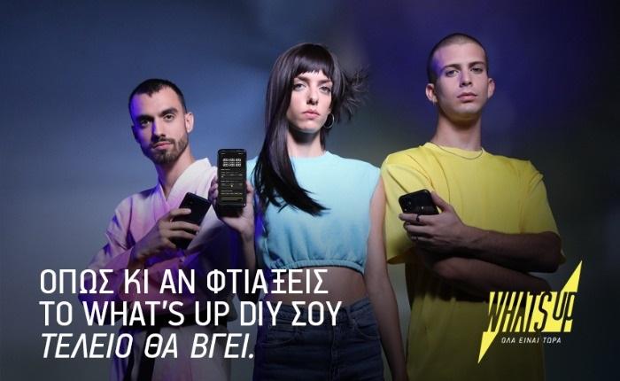 Ogilvy: Νέα επικοινωνία για το What's Up DIY της COSMOTE