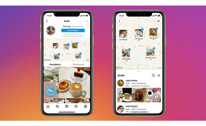 Instagram: Νέα λειτουργία «αναζήτηση στο χάρτη»