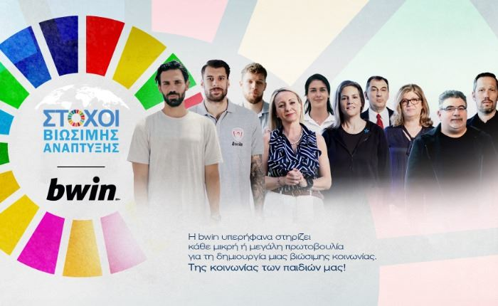 Bwin: Στηρίζει την αξία και σημαντικότητα των 17 Στόχων Βιώσιμης Ανάπτυξης