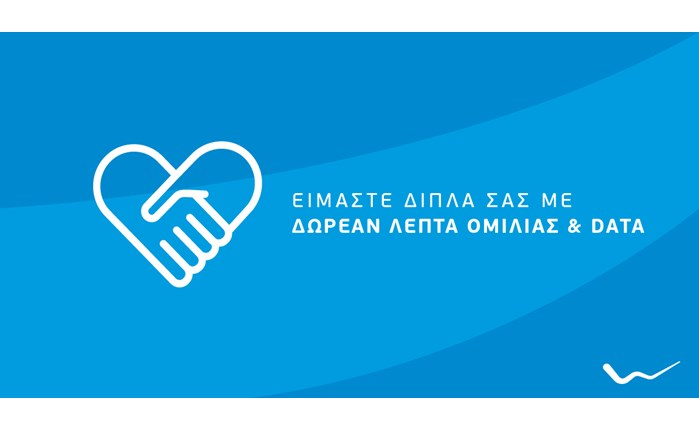 WIND: Δωρεάν επικοινωνία για τους συνδρομητές στο Αρκαλοχώρι Κρήτης