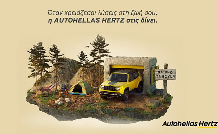 Ogilvy: Πρώτη καμπάνια για την Autohellas Hertz